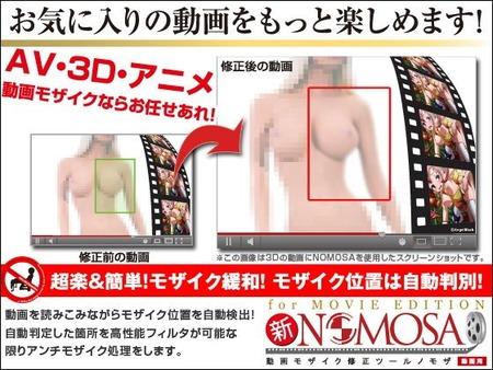 動画モザイク修正ツール新NOMOSA画像