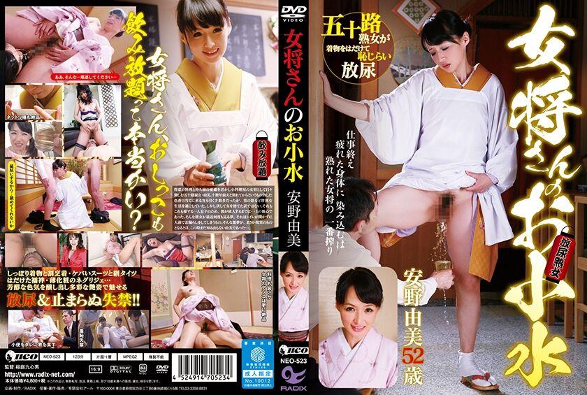 52歳の美熟女・安野由美が小料理屋の女将に扮し、変態男たちに飲尿行為を強要される官能ドラマ