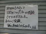 閉店100円ショップ