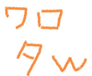 warota