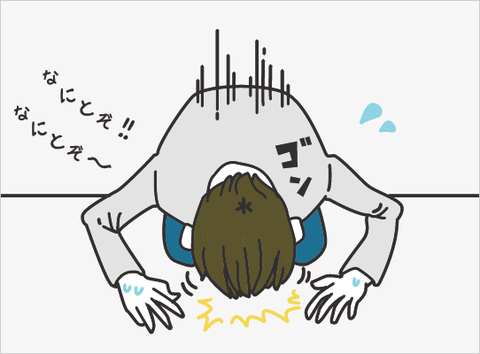 dogeza