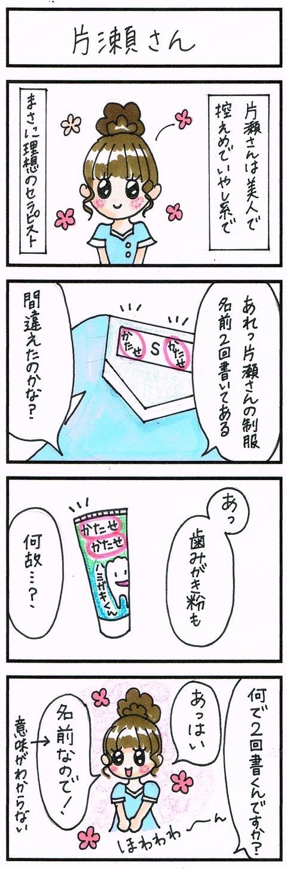 5片瀬さん