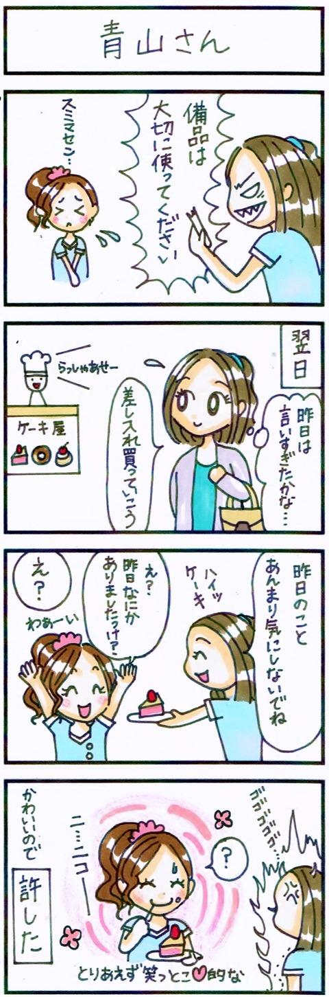 2青山さん