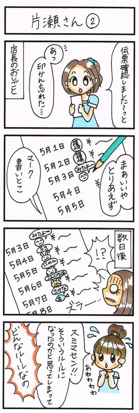 7片瀬さん②