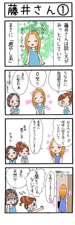 416藤井さん①