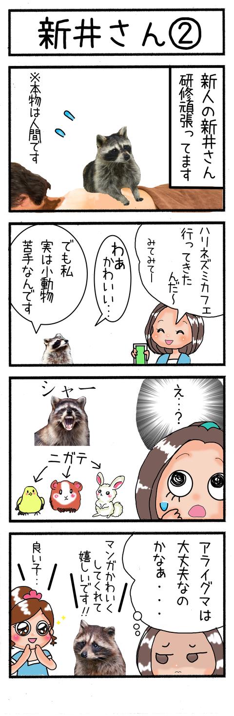 333新井さん②