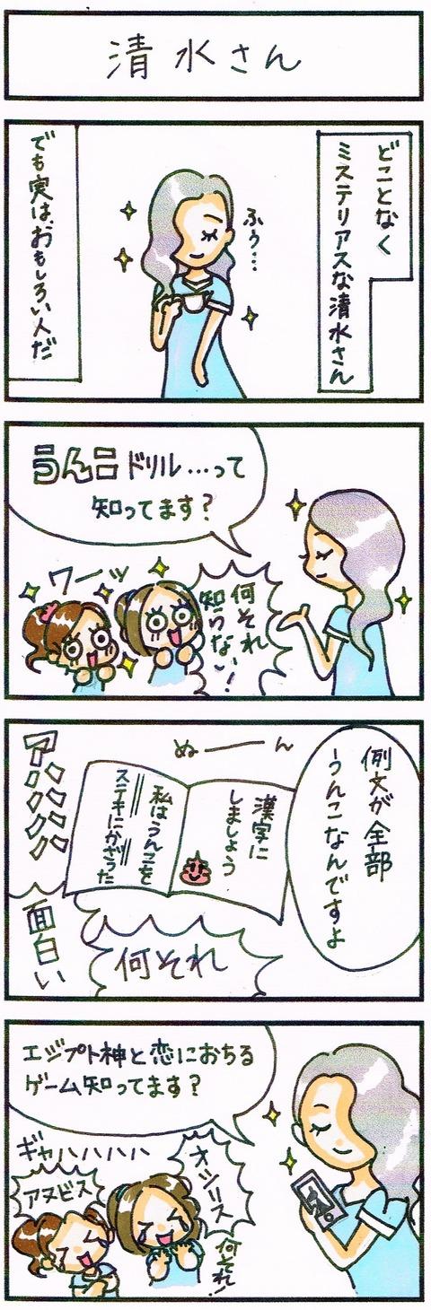 4清水さん
