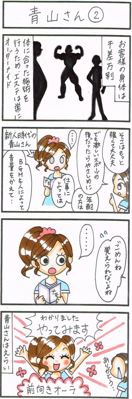 22青山さん②