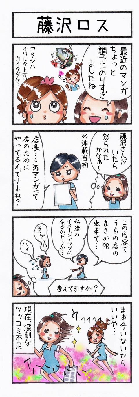 320藤沢ロス