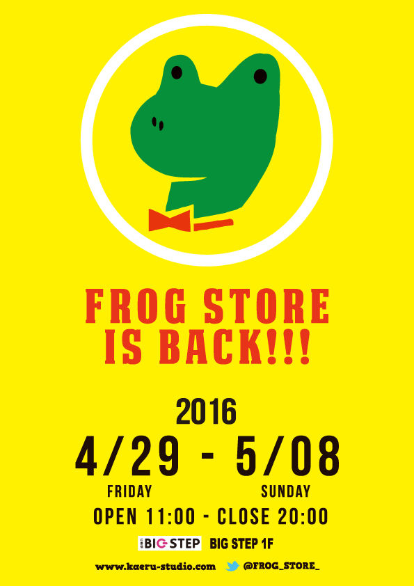 2016-frog-store-A6FLYER-2