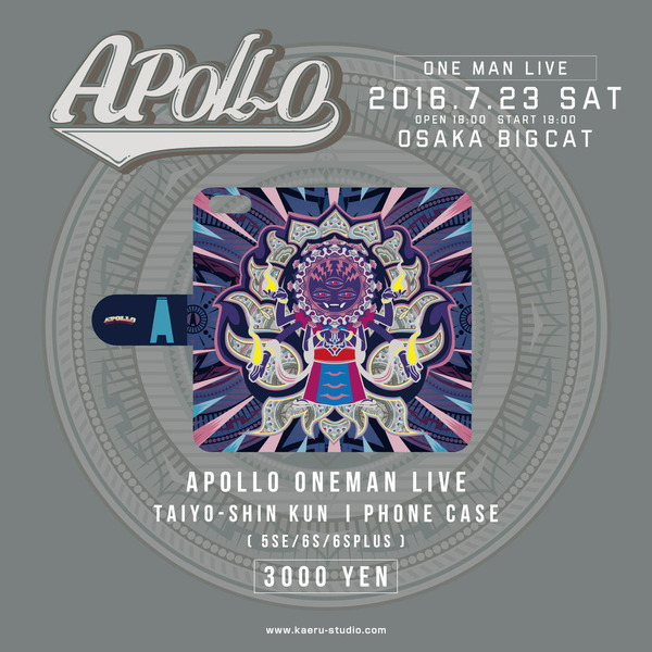 apollo_oneman_goods03