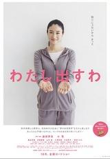 watashidasuwa-t