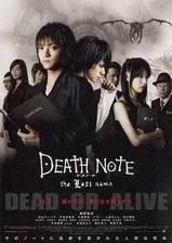 deathnotethelastname-t