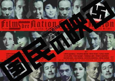 国民の映画 (4)