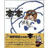 MOTObook_p1.jpg