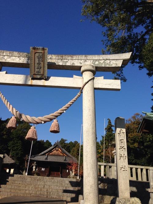 赤日子神社にて。