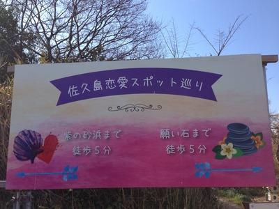 佐久島2016冬その2。