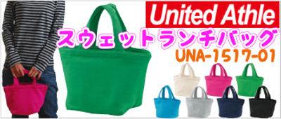 United Athleスウェットランチバッグ通販激安