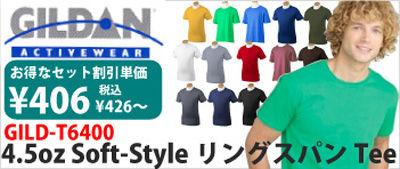 GILDAN無地Tシャツ激安通販