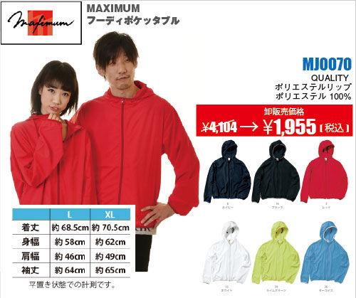 MJ0070