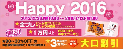 2016年ハッピー全プレキャンペーン【オレンジパーム】