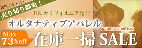 Alternative Apparel通販激安SALE