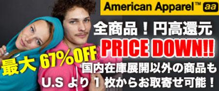 American Apparel 激安通販卸販売
