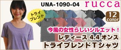レディース無地トライブレンドTシャツ激安通販卸販売