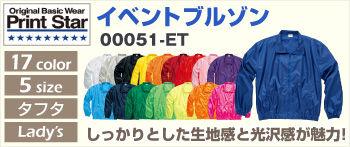 00051-ET_banner