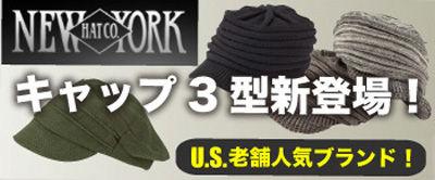 New York Hat ニットキャップ、キャスケット通販