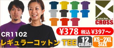Tシャツ通販激安