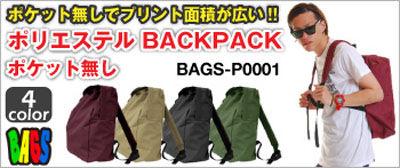 バックパック通販激安オリジナルバッグ作成