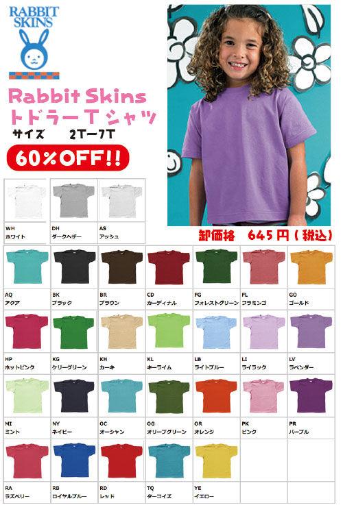 無地キッズTシャツRabbit-Skins激安卸通販