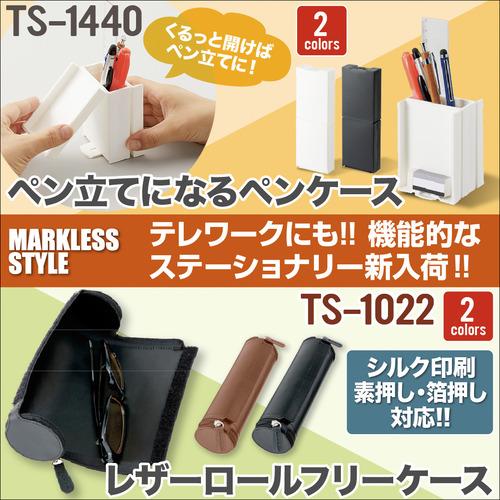 201211_mail_TS-1440_TS-1022