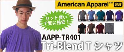アメリカンアパレルトリブレンドTシャツ通販