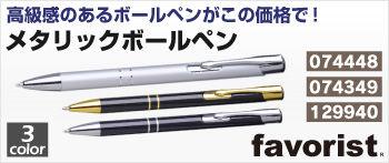 ドイツ製インクボールペン