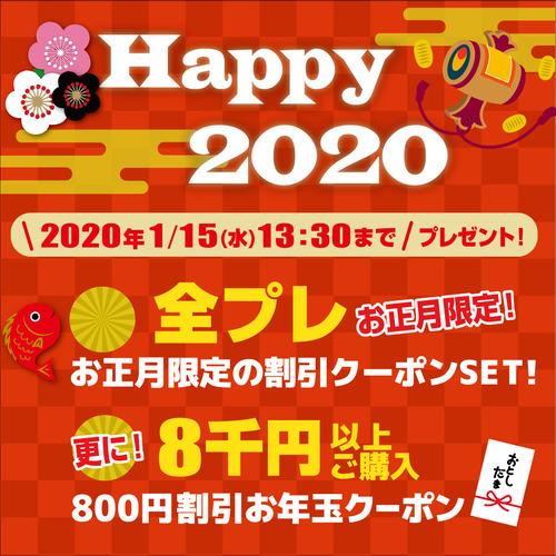 LINE_2020お年玉