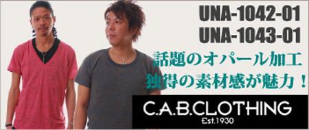 C.A.B.オパール加工メンズ無地Tシャツ通販