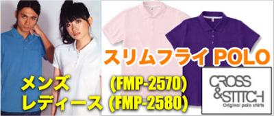 ポロシャツ激安通販卸販売・ゴルフウェア、テニスウェア