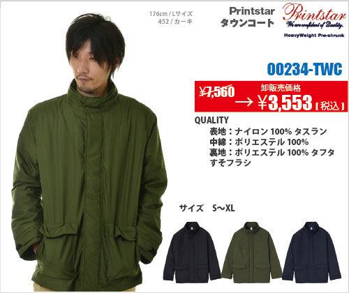 Printstar(プリントスター)スタッフジャンパー用通販