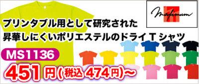 Maximum ドライTシャツ通販