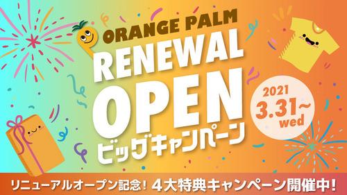 renewal_camp_mainvisual