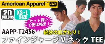 American apparel VネックTシャツ通販