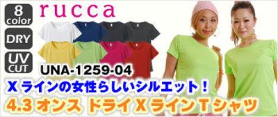 ruccaレディースドライTシャツ通販激安