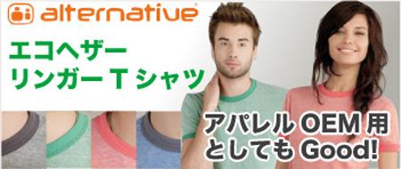 オルタナティブアパレルリンガーTシャツ通販無地Tシャツ