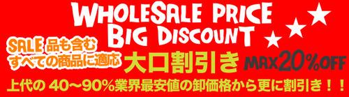 discount-header_new