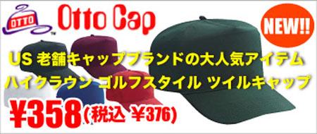 Otto Capゴルフスタイルツイルキャップ激安通販