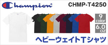 ChampionヘビーウエイトTシャツ通販