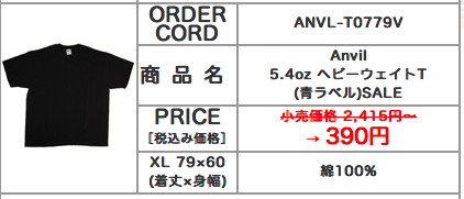Anvil5.4oz ヘビーウェイトTシャツSALE
