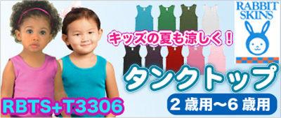 Rabbit skins子供服タンクトップ